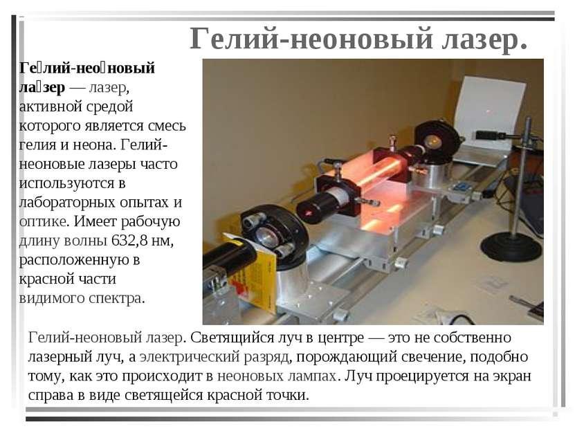 Гелий-неоновый лазер. Ге лий-нео новый ла зер— лазер, активной средой которо...