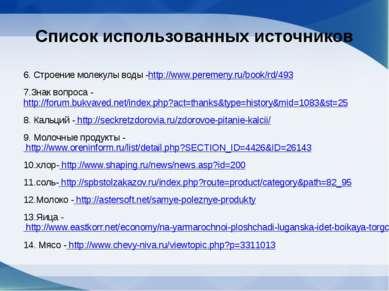 Список использованных источников 6. Строение молекулы воды -http://www.pereme...