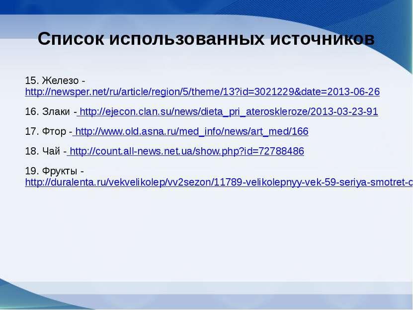 Список использованных источников 15. Железо -http://newsper.net/ru/article/re...