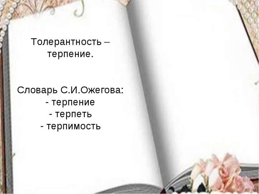 Толерантность – терпение. Словарь С.И.Ожегова: - терпение - терпеть - терпимость