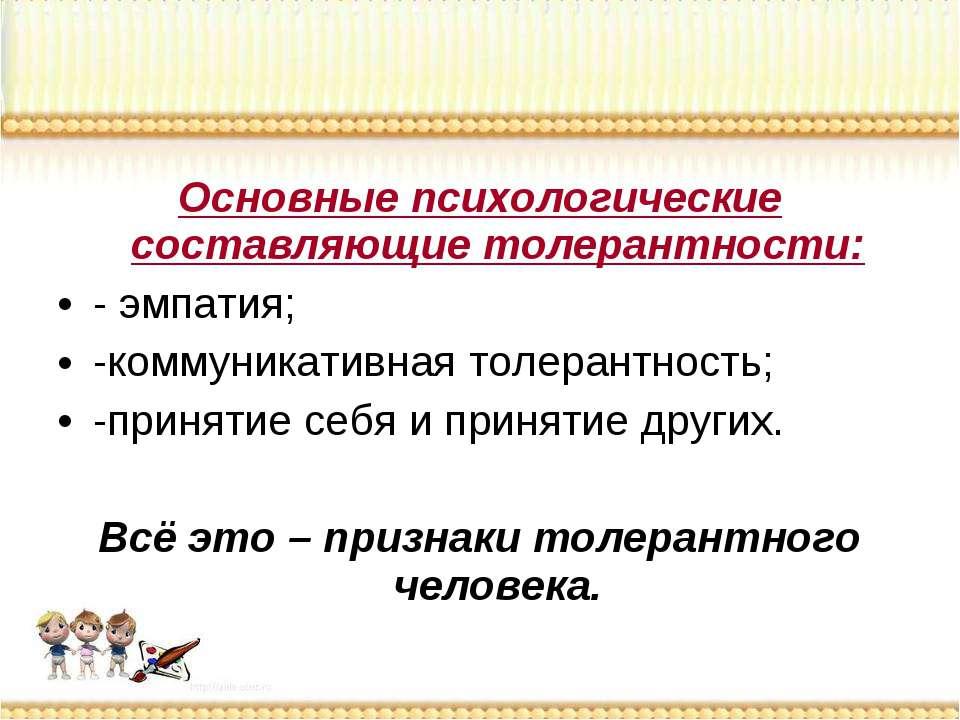Основные психологические составляющие толерантности: - эмпатия; -коммуникатив...