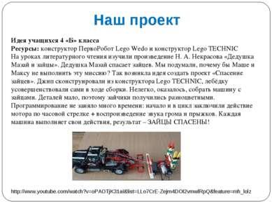 Идея учащихся 4 «Б» класса Ресурсы: конструктор ПервоРобот Lego Wedo и констр...