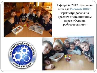 1 февраля 2012 года наша команда РоботоБЭШКИ зарегистрирована на краевом дист...