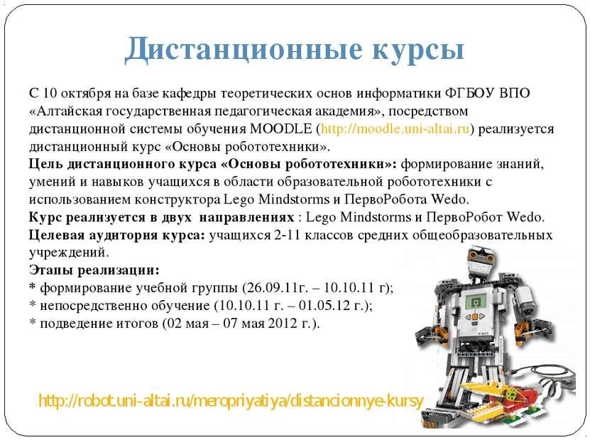 http://robot.uni-altai.ru/meropriyatiya/distancionnye-kursy Дистанционные кур...