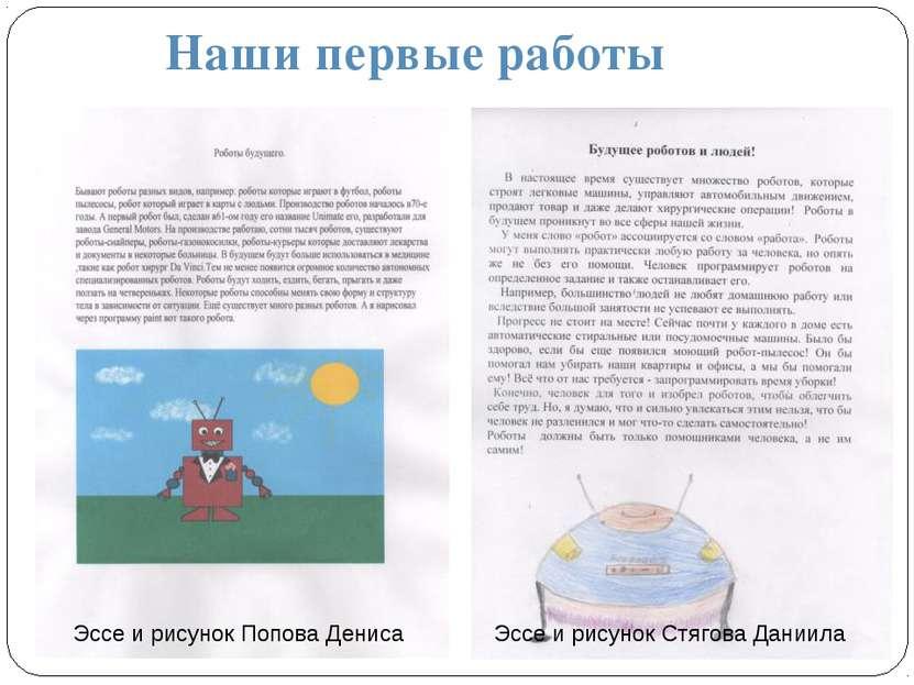Наши первые работы Эссе и рисунок Попова Дениса Эссе и рисунок Стягова Даниила