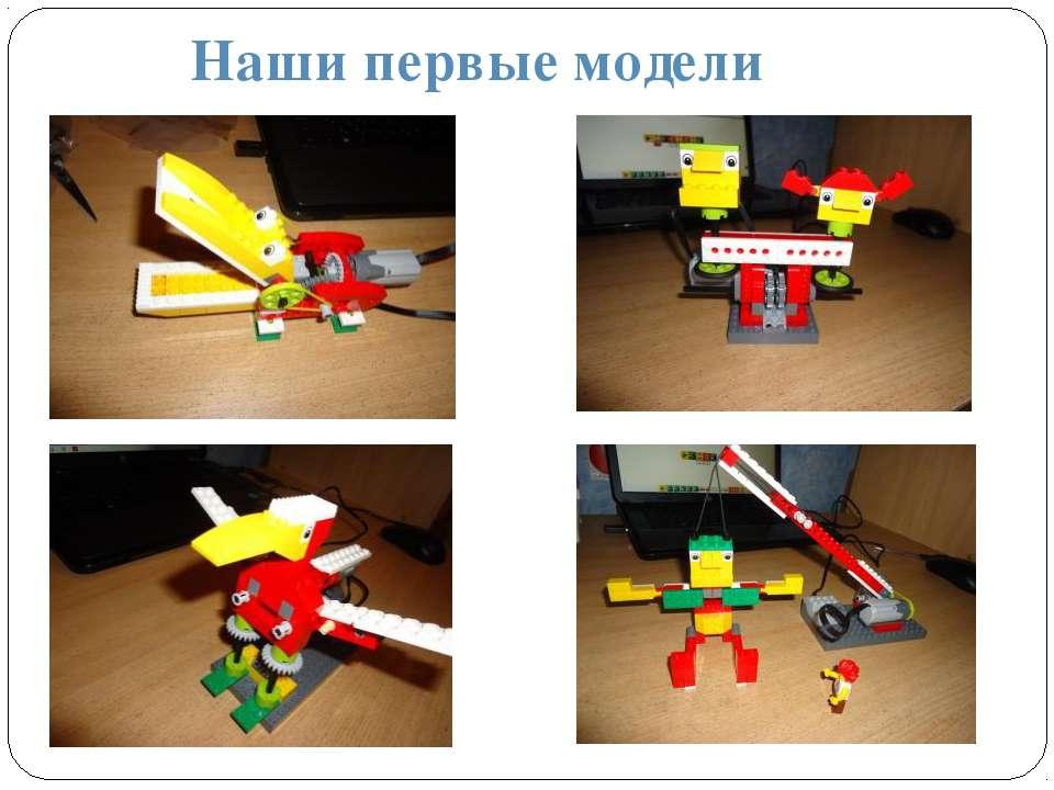 Наши первые модели