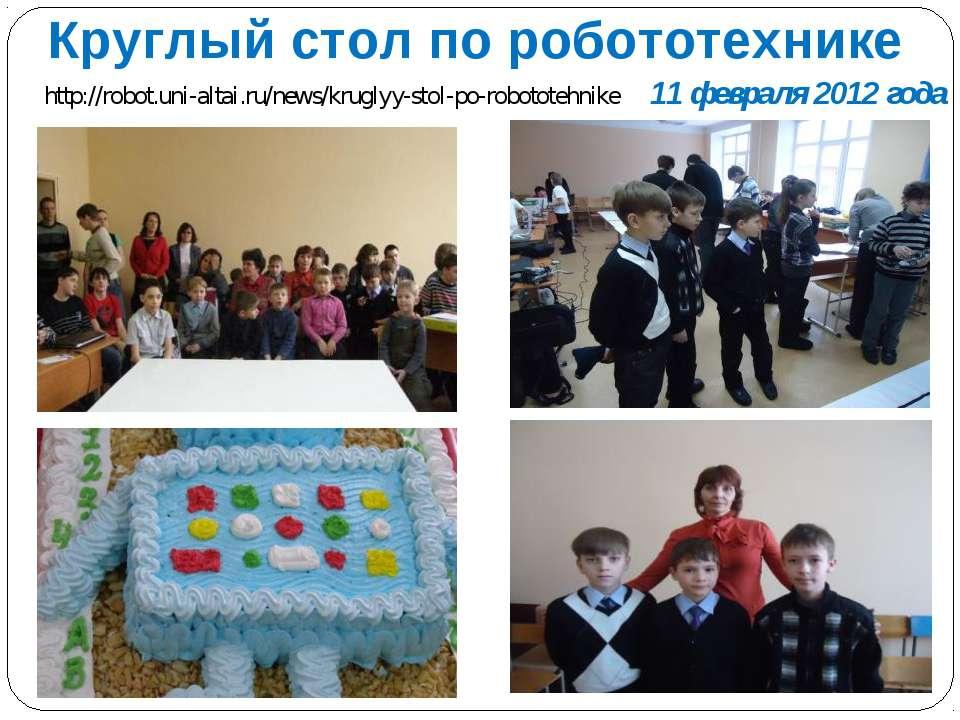 http://robot.uni-altai.ru/news/kruglyy-stol-po-robototehnike 11 февраля 2012 ...