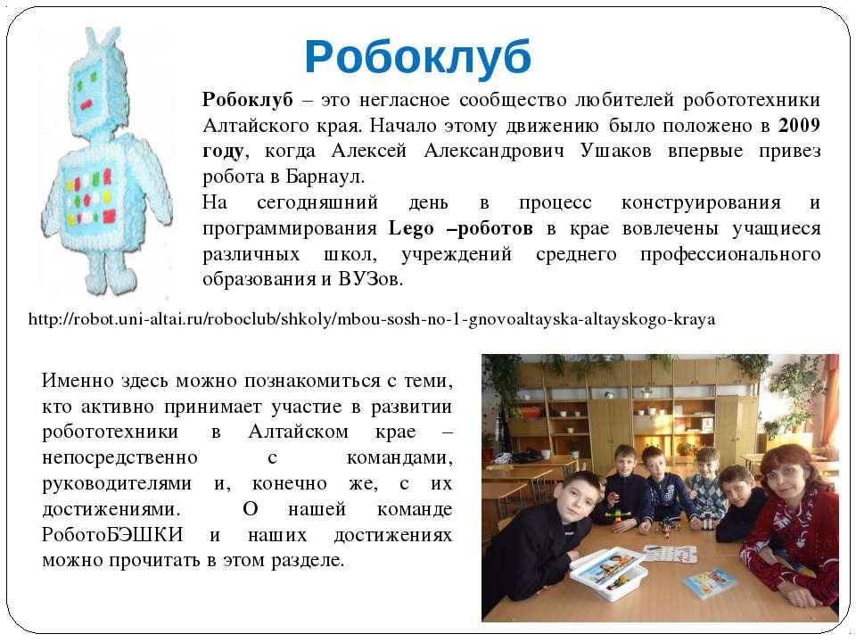 Робоклуб – это негласное сообщество любителей робототехники Алтайского края. ...