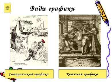 Виды графики Книжная графика Сатирическая графика