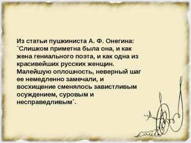 Из статьи пушкиниста А. Ф. Онегина: `Слишком приметна была она, и как жена ге...