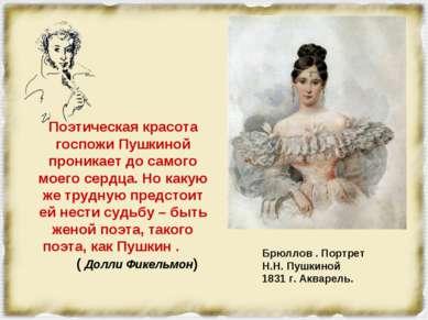 Поэтическая красота госпожи Пушкиной проникает до самого моего сердца. Но как...