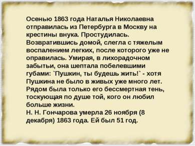 Осенью 1863 года Наталья Николаевна отправилась из Петербурга в Москву на кре...
