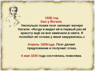 1828 год. Бал у Йогеля. Несколько позже поэт напишет матери Натали: «Когда я ...