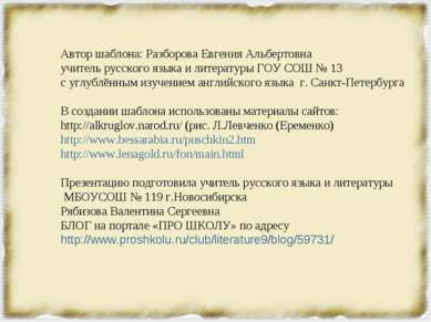 Автор шаблона: Разборова Евгения Альбертовна учитель русского языка и литерат...