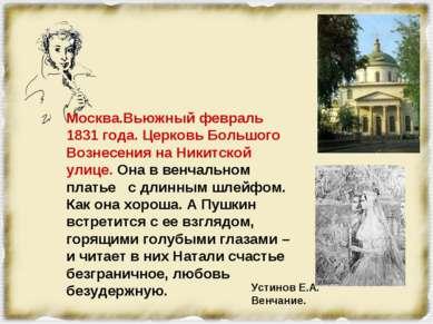 Москва.Вьюжный февраль 1831 года. Церковь Большого Вознесения на Никитской ул...