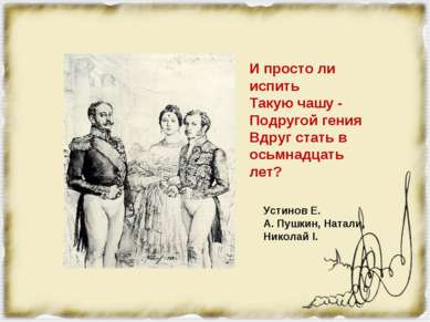 Устинов Е. А. Пушкин, Натали, Николай I. И просто ли испить Такую чашу - Подр...