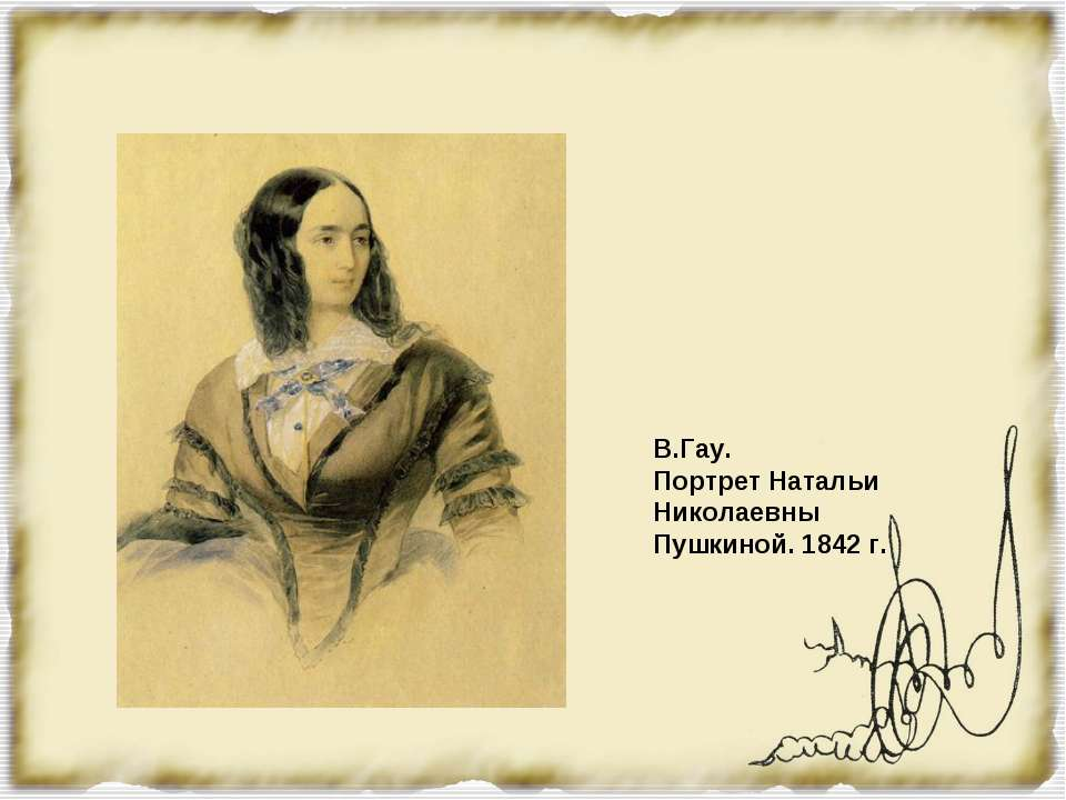 В.Гау. Портрет Натальи Николаевны Пушкиной. 1842 г.