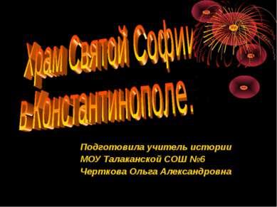 Подготовила учитель истории МОУ Талаканской СОШ №6 Черткова Ольга Александровна