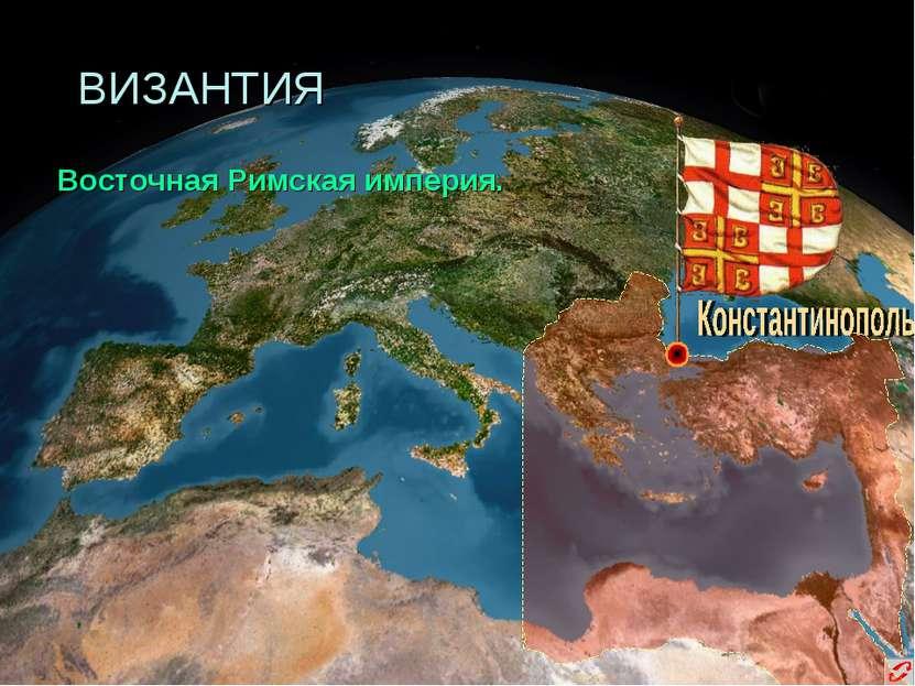 ВИЗАНТИЯ Восточная Римская империя.