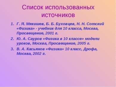 Список использованных источников Г. Я. Мякишев, Б. Б. Буховцев, Н. Н. Сотский...