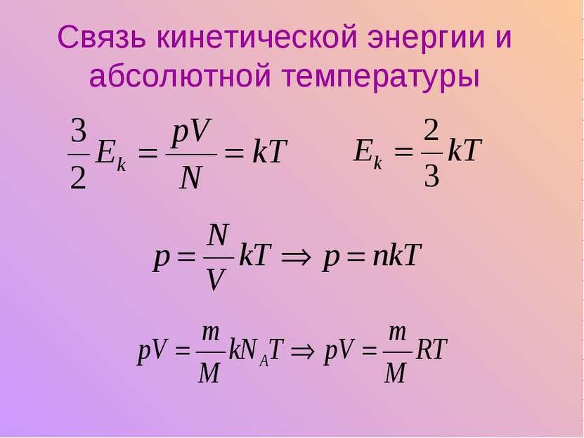 Связь кинетической энергии и абсолютной температуры