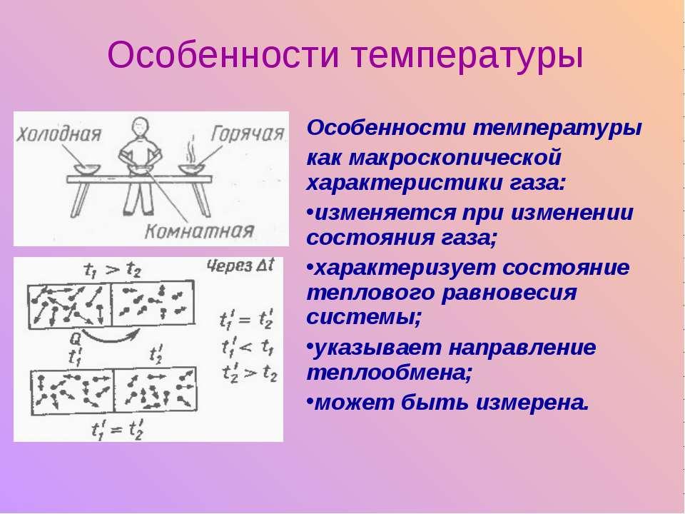 Особенности температуры Особенности температуры как макроскопической характер...