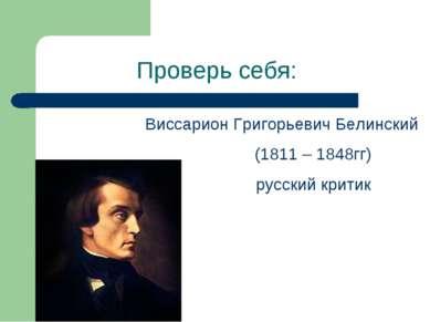 Проверь себя: Виссарион Григорьевич Белинский (1811 – 1848гг) русский критик