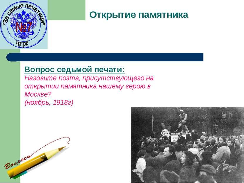 Открытие памятника Вопрос седьмой печати: Назовите поэта, присутствующего на ...