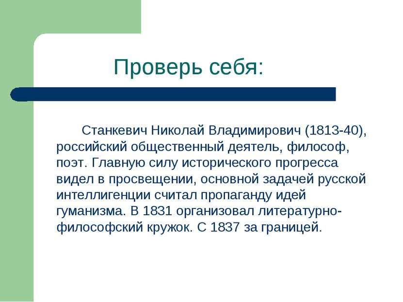 Проверь себя: Станкевич Николай Владимирович (1813-40), российский общественн...