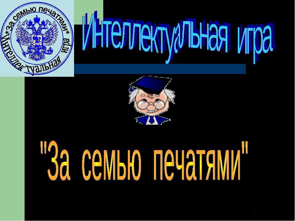 Презентацию подготовила учитель русского языка и литературы МОУ Грибановской ...