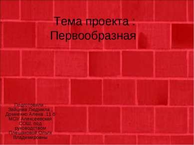 Тема проекта : Первообразная Подготовили : Зайцева Людмила , Домненко Алена ,...