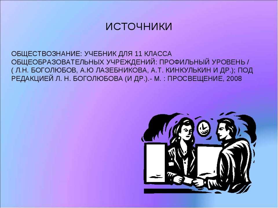 ИСТОЧНИКИ ОБЩЕСТВОЗНАНИЕ: УЧЕБНИК ДЛЯ 11 КЛАССА ОБЩЕОБРАЗОВАТЕЛЬНЫХ УЧРЕЖДЕНИ...