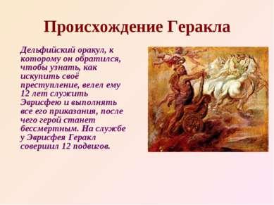 Происхождение Геракла Дельфийский оракул, к которому он обратился, чтобы узна...