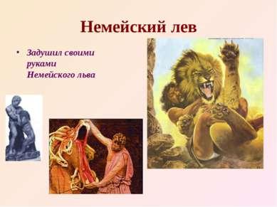 Немейский лев Задушил своими руками Немейского льва