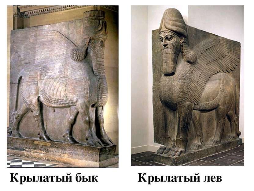 Крылатый бык Крылатый лев
