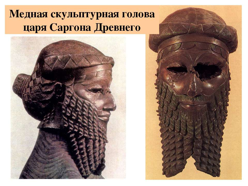Медная скульптурная голова царя Саргона Древнего