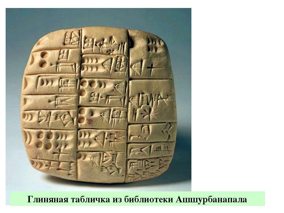 Глиняная табличка из библиотеки Ашшурбанапала