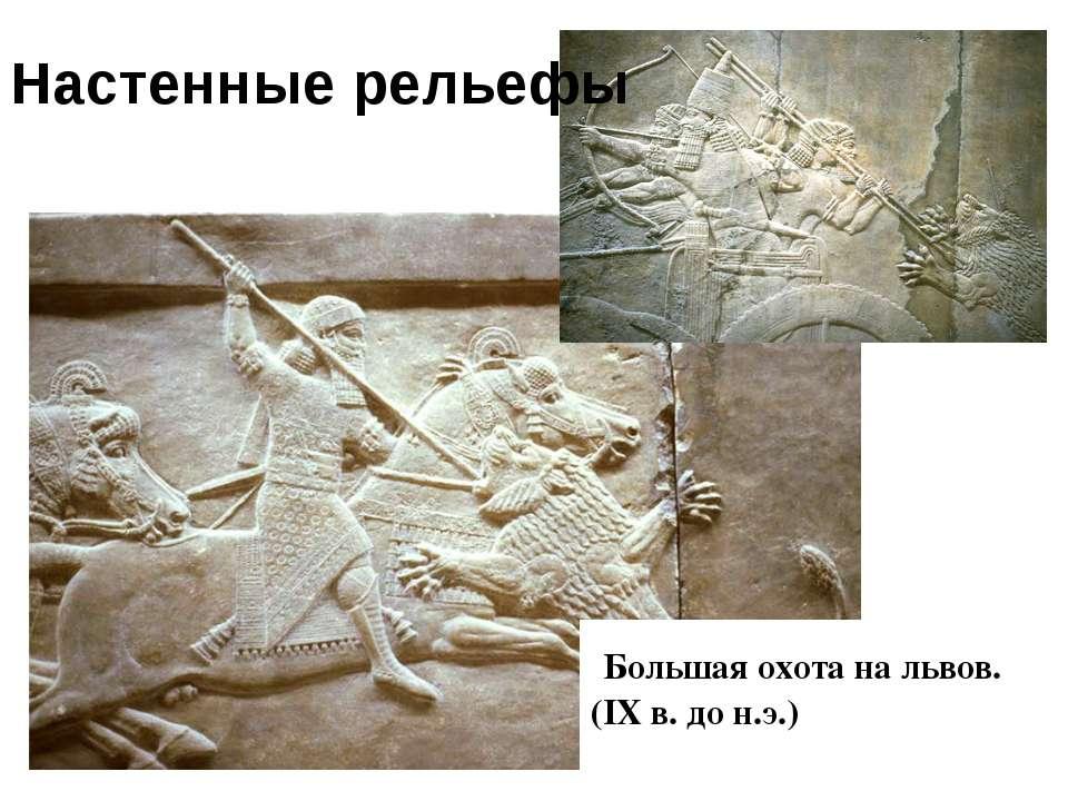 Большая охота на львов. (IX в. до н.э.) Настенные рельефы