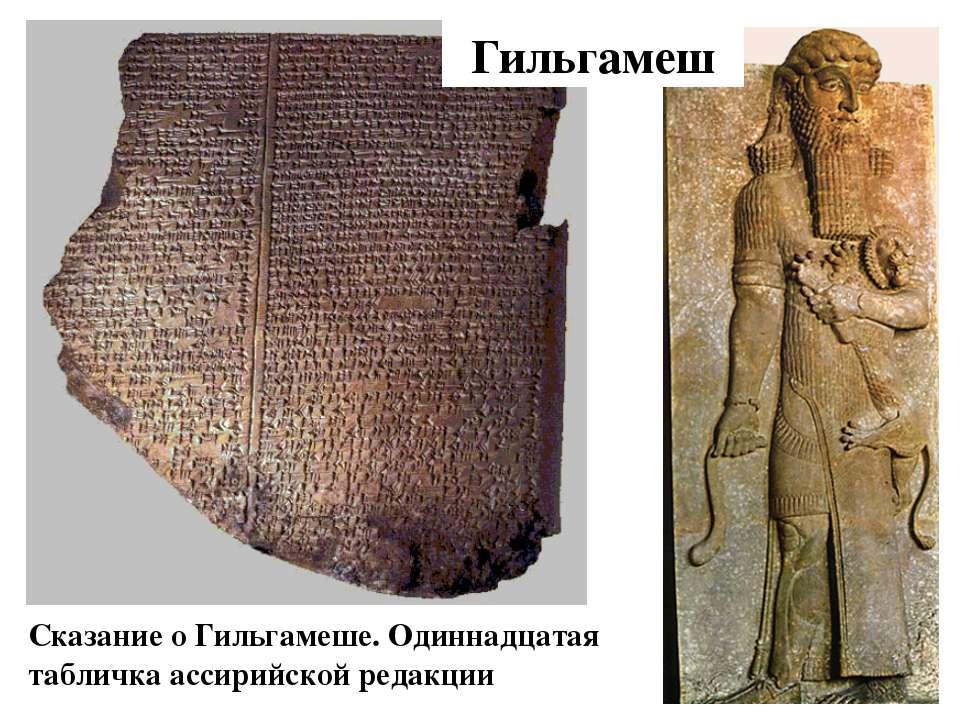 Сказание о Гильгамеше. Одиннадцатая табличка ассирийской редакции Гильгамеш