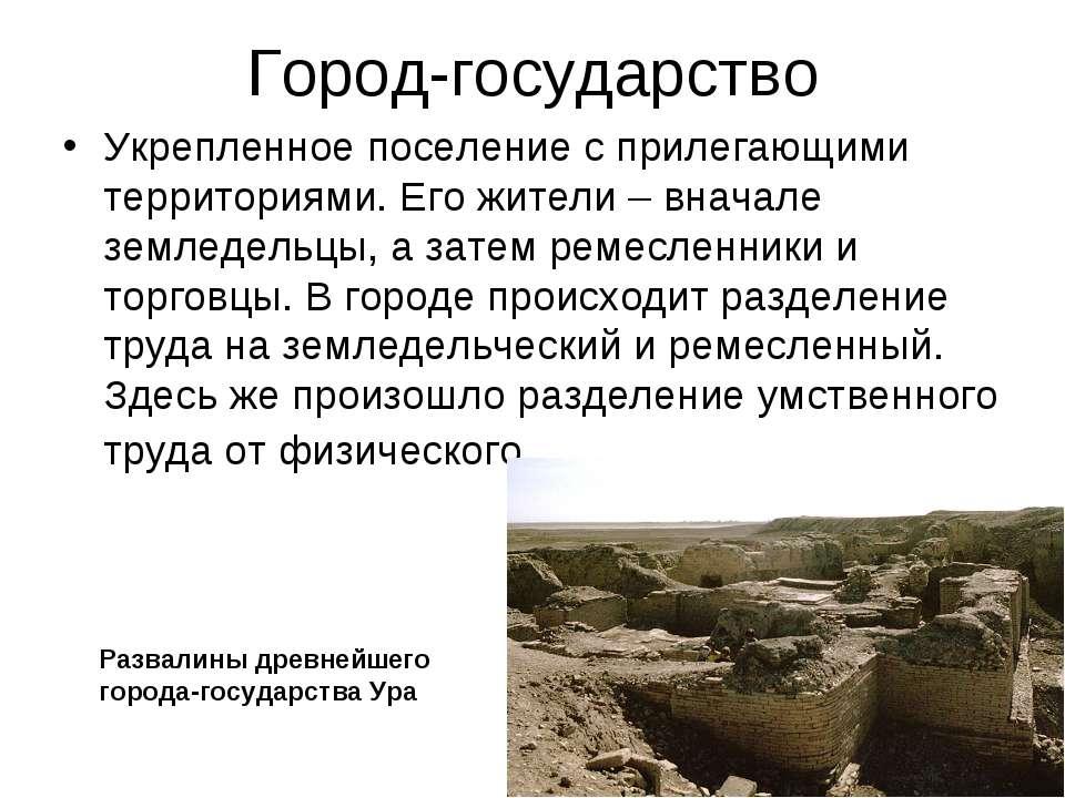 Город-государство Укрепленное поселение с прилегающими территориями. Его жите...