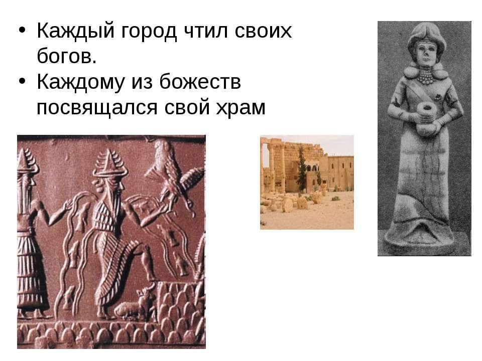 Каждый город чтил своих богов. Каждому из божеств посвящался свой храм