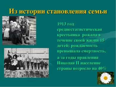 Из истории становления семьи 1913 год среднестатистическая крестьянка рожала ...