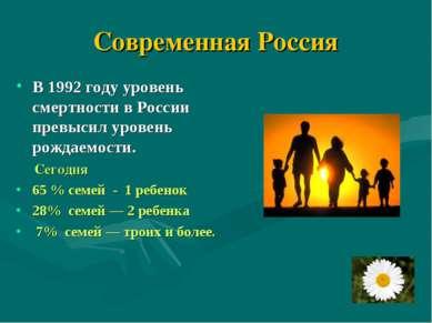Современная Россия В 1992 году уровень смертности в России превысил уровень р...