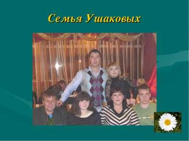Семья Ушаковых