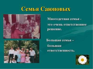 Семья Саюновых Многодетная семья - это очень ответственное решение. Большая с...