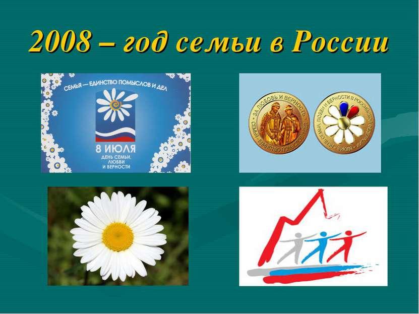 2008 – год семьи в России