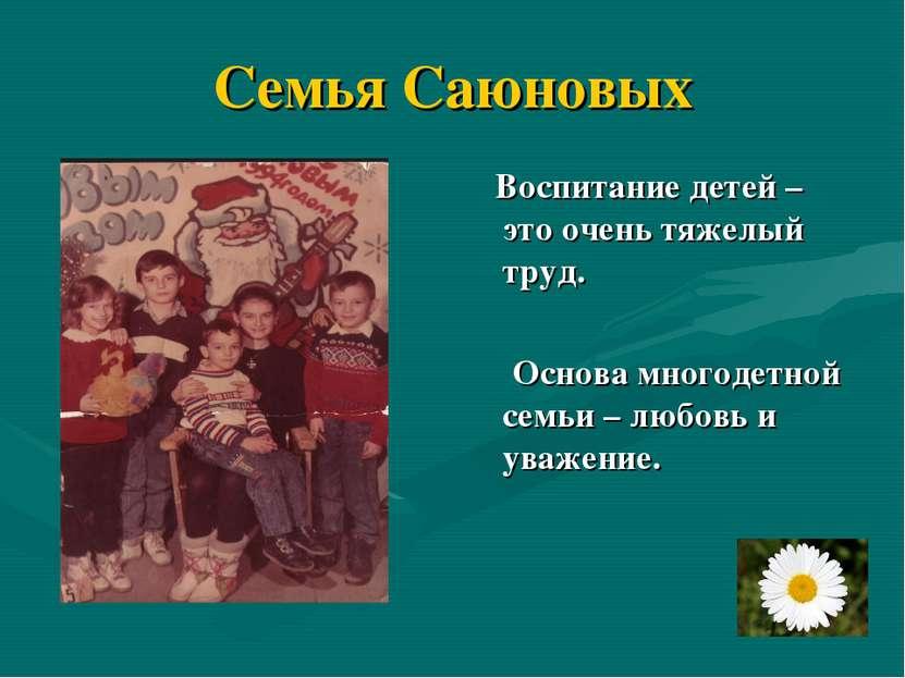 Семья Саюновых Воспитание детей – это очень тяжелый труд. Основа многодетной ...