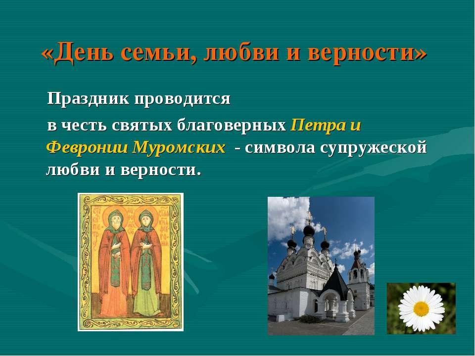 «День семьи, любви и верности» Праздник проводится в честь святых благоверных...