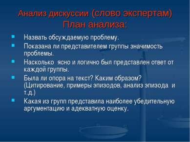 Анализ дискуссии (слово экспертам) План анализа: Назвать обсуждаемую проблему...