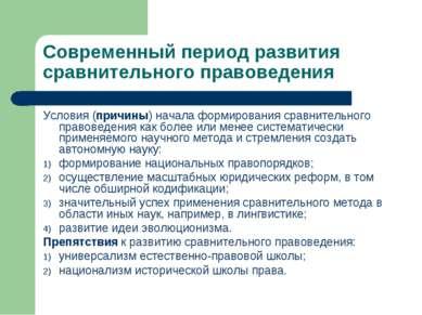 Современный период развития сравнительного правоведения Условия (причины) нач...